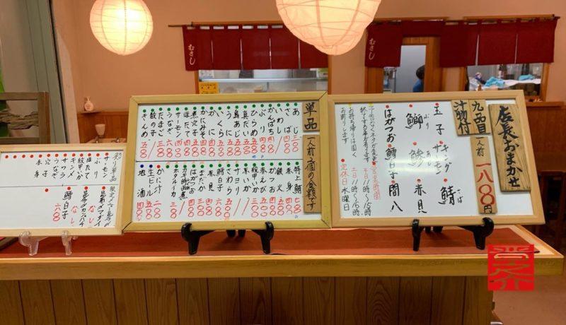 寿司むさしメニュー