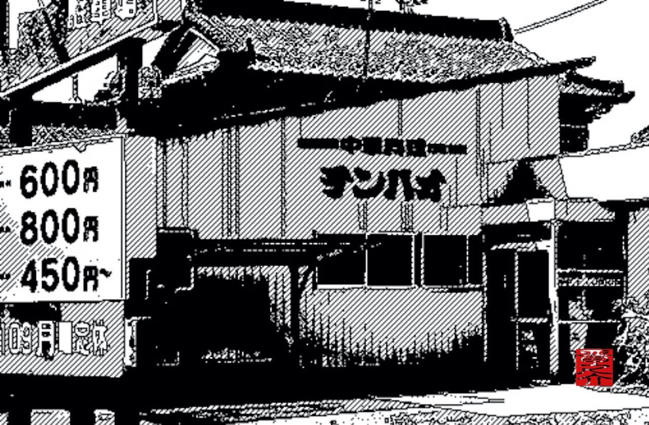 昭和の町中華「テンハオ」さん。店内は豊富で安価なメニューに常連客でいっぱい!600円(税込)のランチは5種類から選べます!