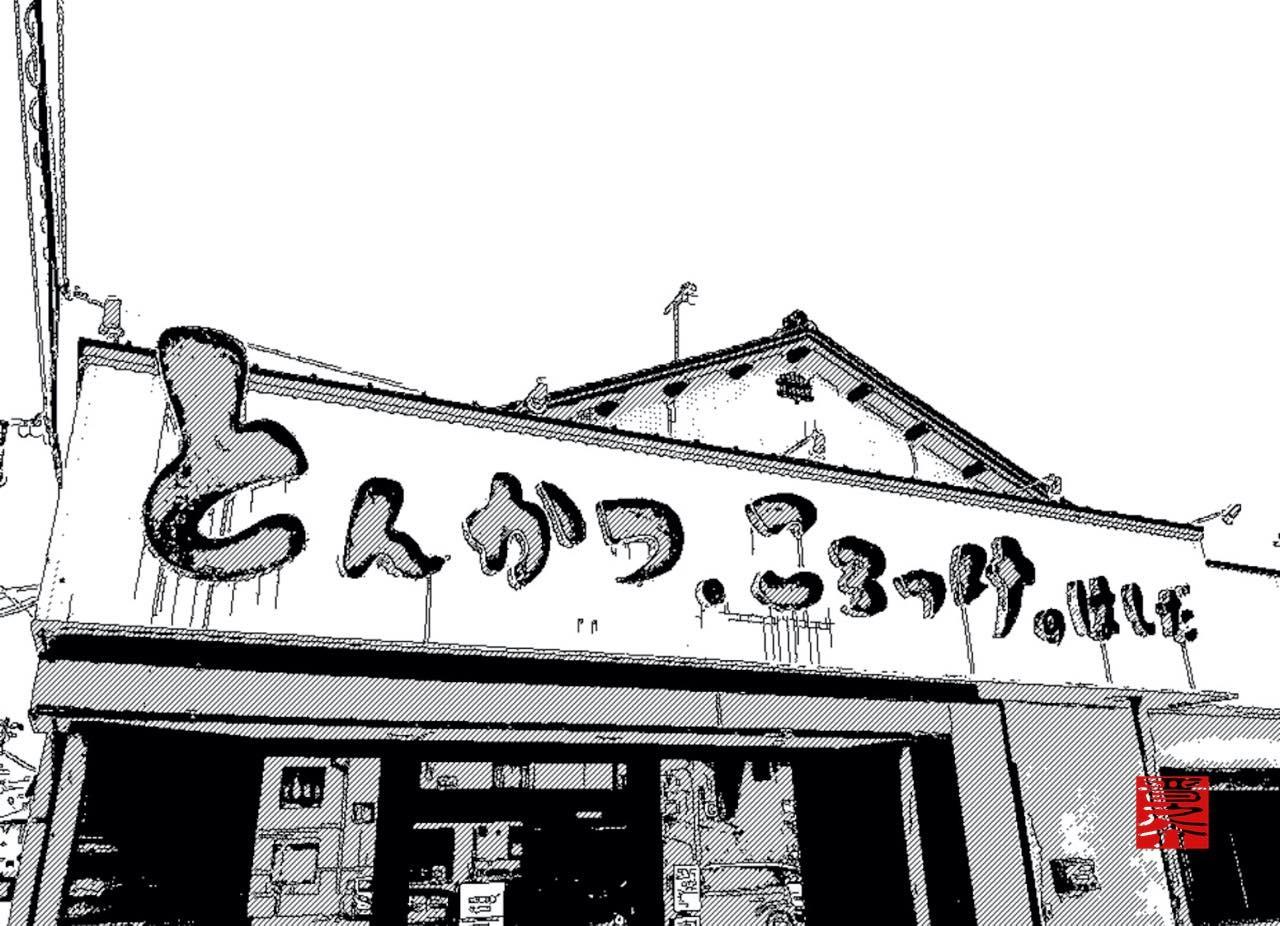 「お家定食」シリーズ。江南市コロッケの名店「はしだ」さんでテイクアウトして「お家コロッケ定食」をつくってみた。