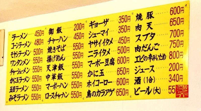 中華料理テンハオ壁メニュー