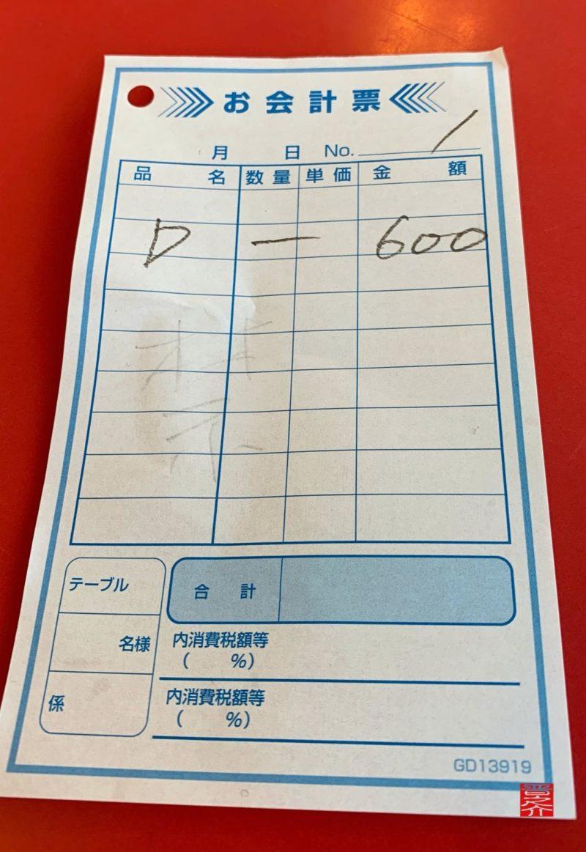 中華料理テンハオ伝票