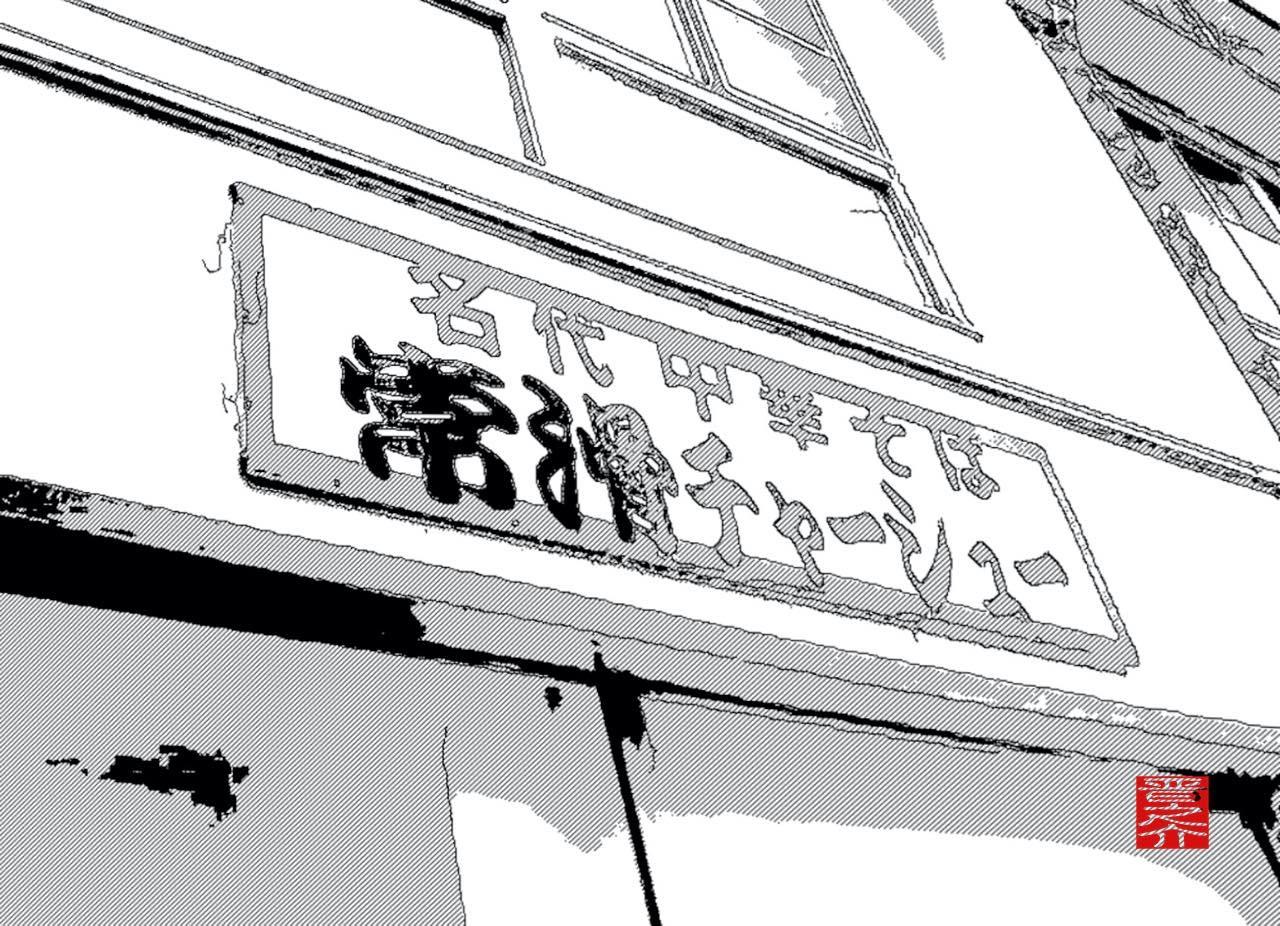 昭和の名店「八百善食堂」お弟子さんのお店「名代中華そば常滑チャーシュー」で食べきれなかったチャーシューをお持ち帰り二度美味しい。