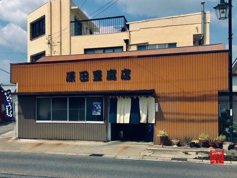 原田豆腐店