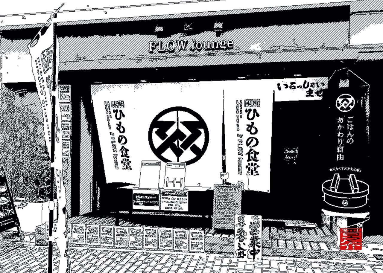 名古屋市科学館、白川公園のそば、都会に「ひもの食堂」と云う素敵な屋号。名古屋の真ん中で「ひもの定食」を喰らう。