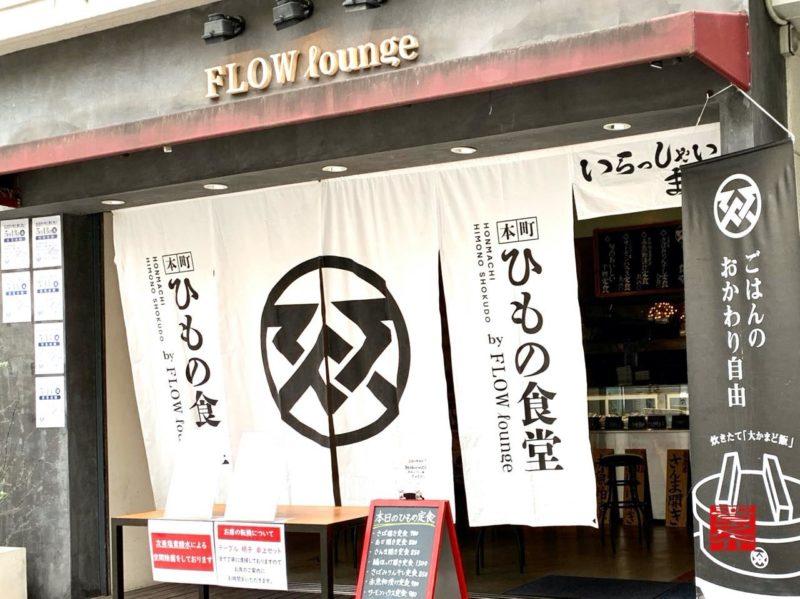 本町ひもの食堂