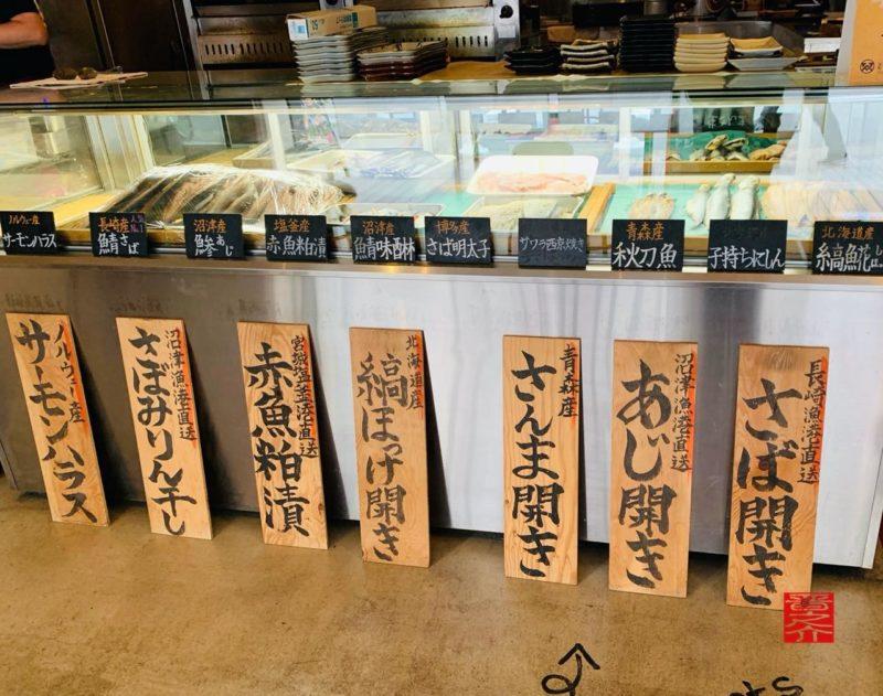 本町ひもの食堂2