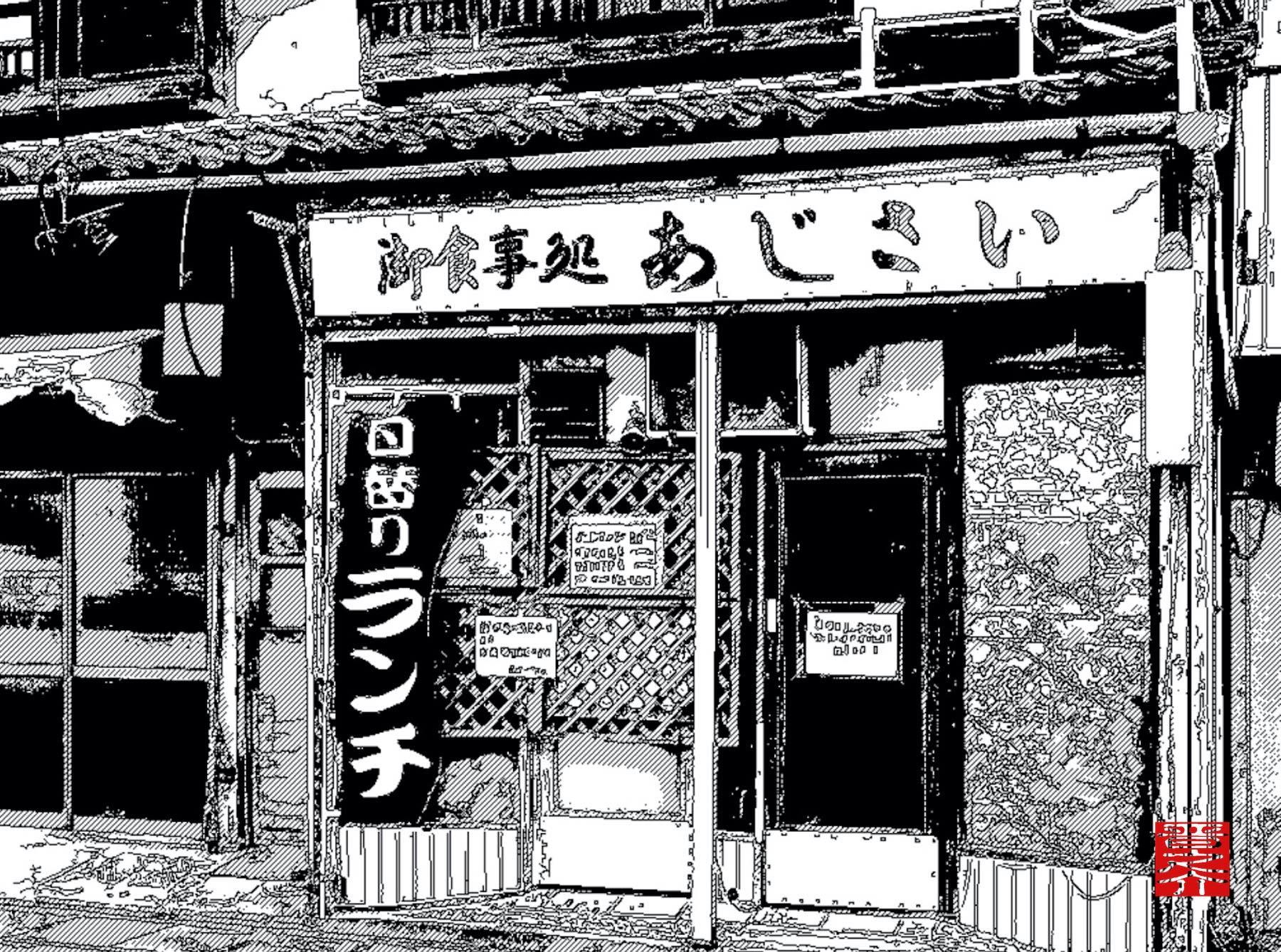 鳴海宿沿いの古(いにしえ)食堂|元気なお母さんの次々繰り出される家庭料理にまったりほっこり|御食事処あじさい