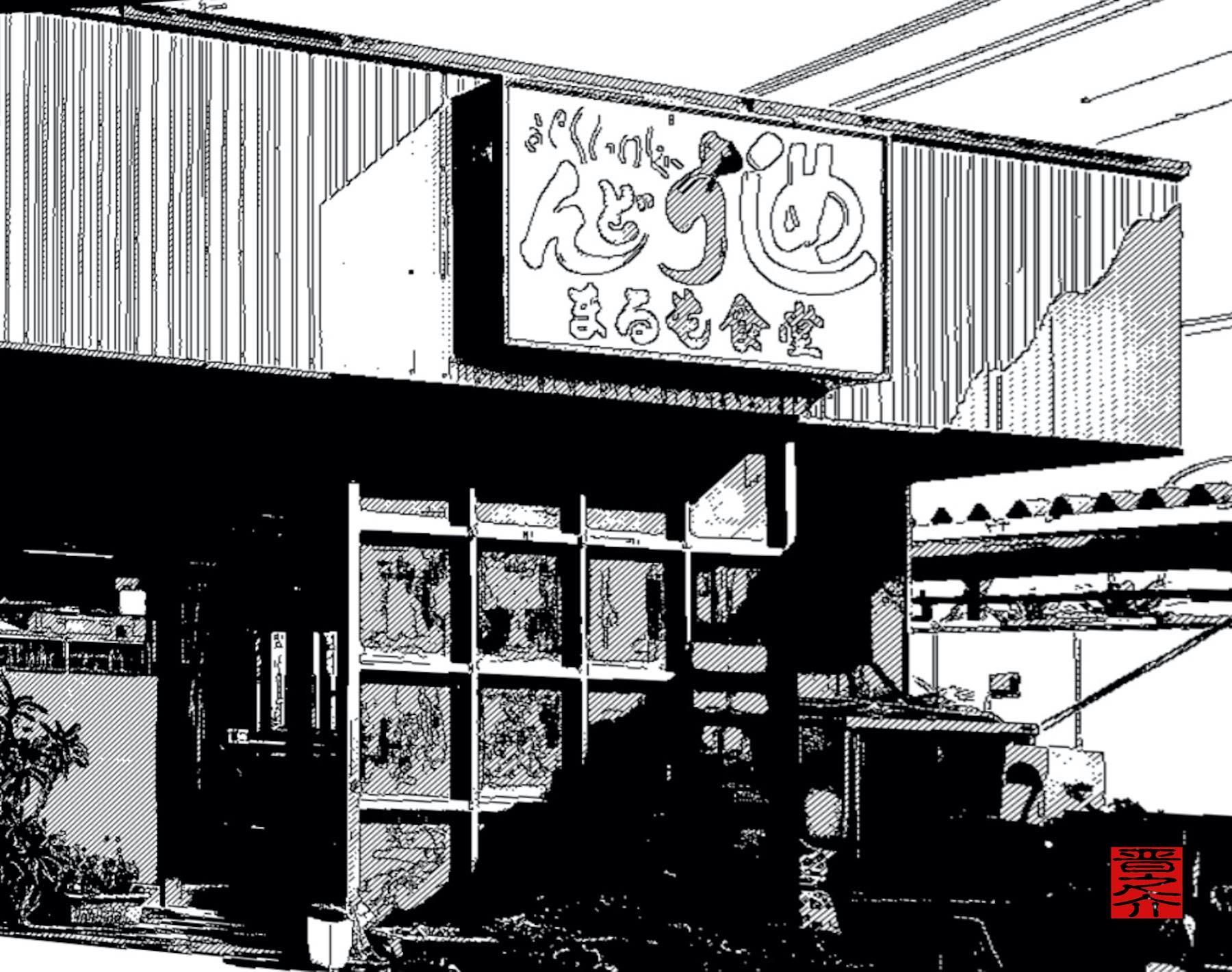 衣浦海底トンネル入口近く「衣浦総合卸売市場」内にある大衆食堂は朝6時から営業!朝10時までの「朝定食」がお得!まるも食堂