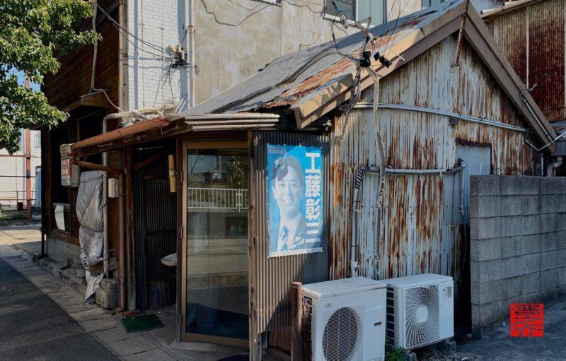 てんぷら屋(名古屋市港区)