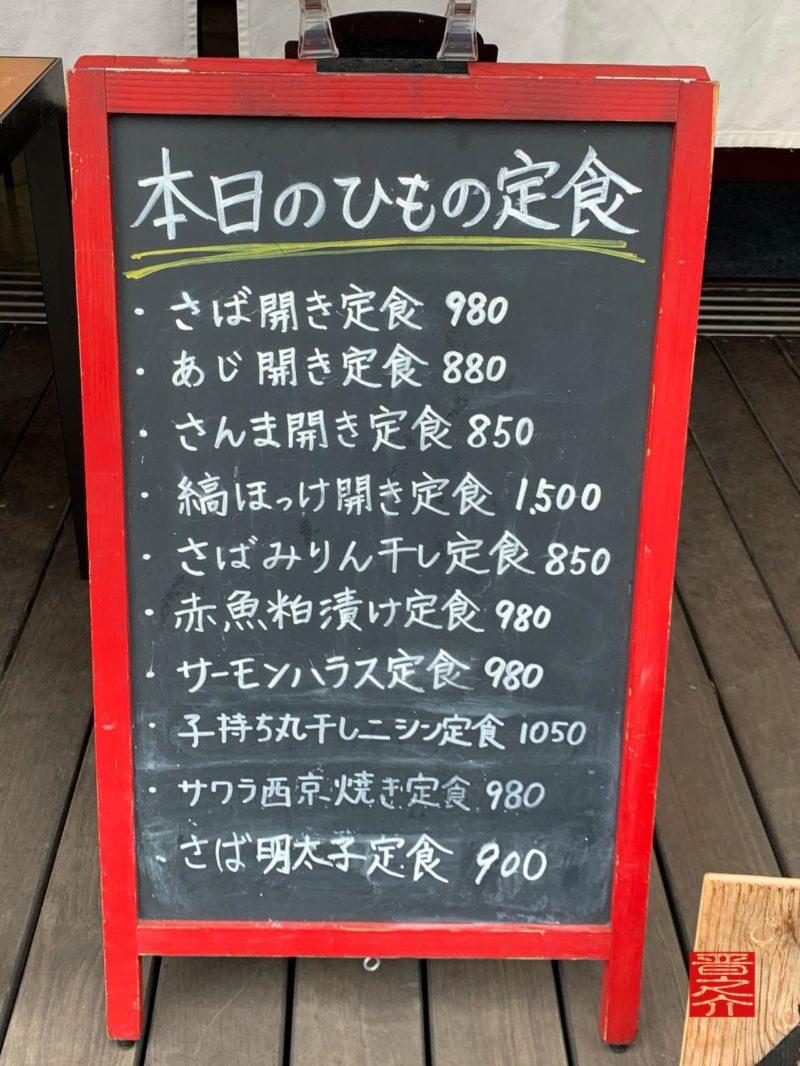 本町ひもの食堂表メニュー