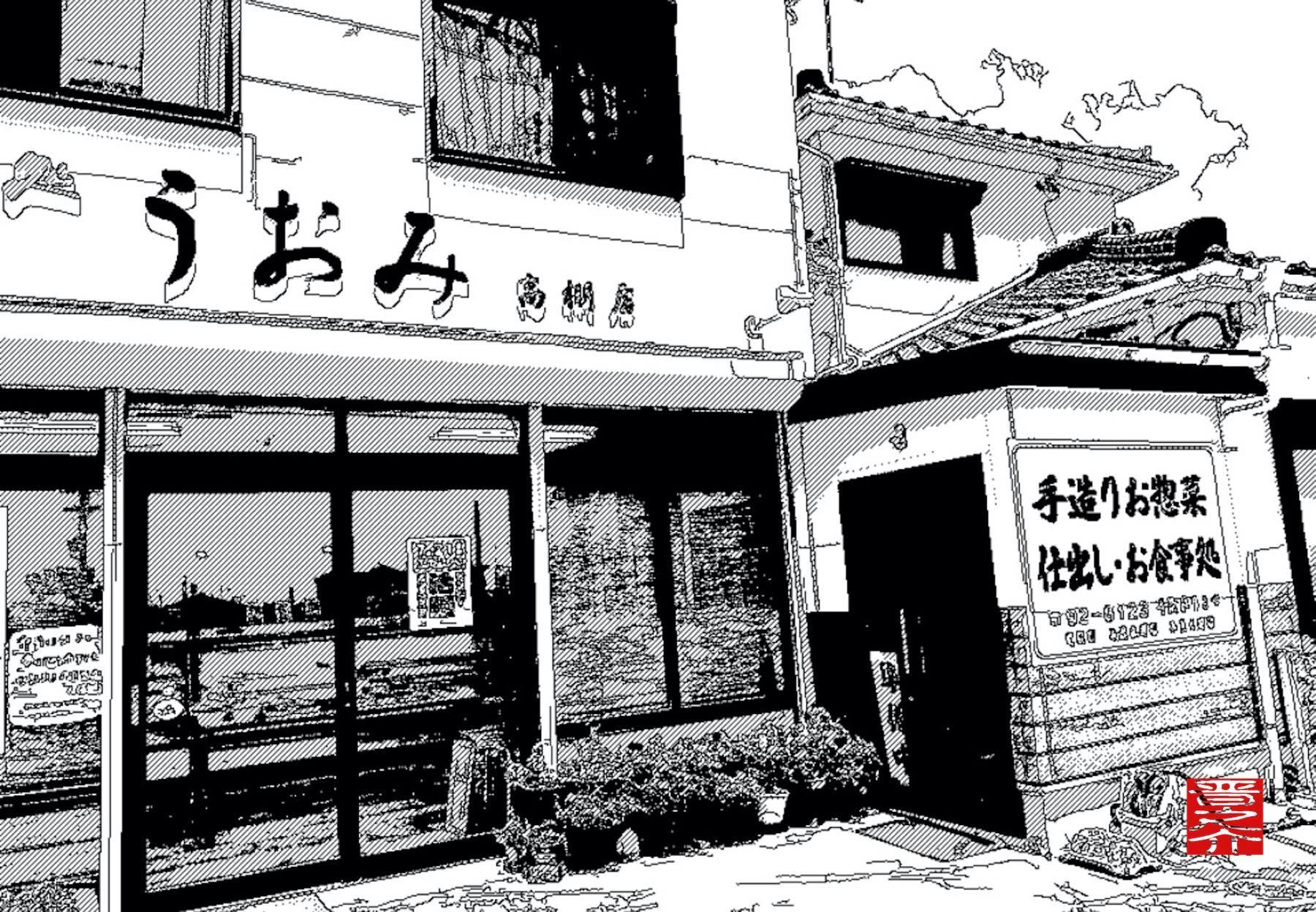 田んぼの真ん中に突如現れる!安城の魚屋「魚美」さんが運営する新鮮な魚料理を安価で喰せる味処|うおみ