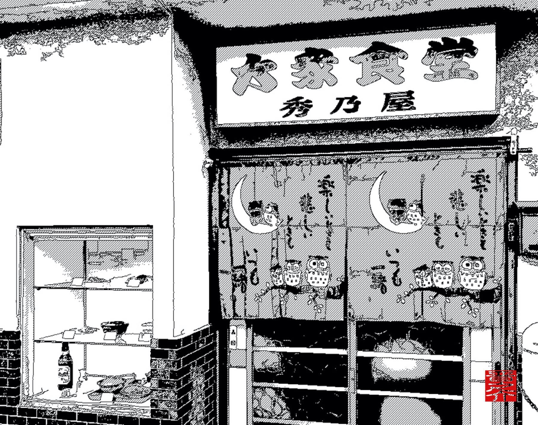 鉄道のそばに旨い食堂がある風景「食べる人」も「呑む人」も温かく迎えてくれる大衆食堂 秀乃屋