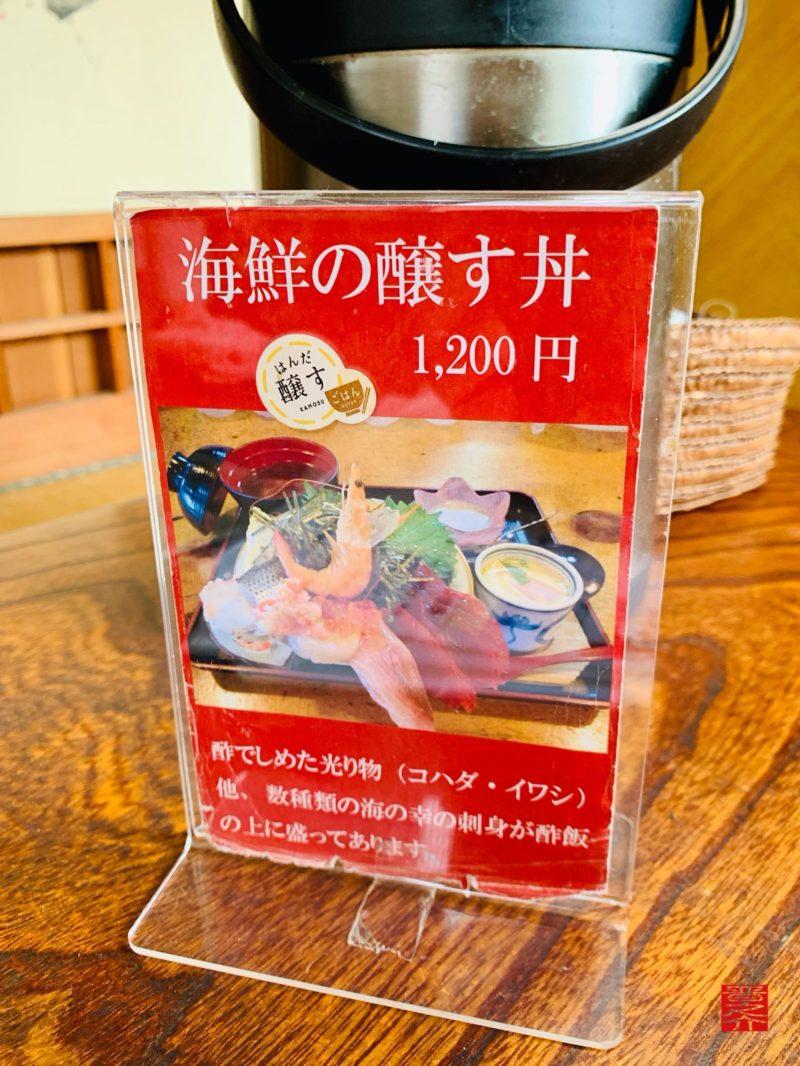 活魚料理つれづれ海鮮の醸す丼