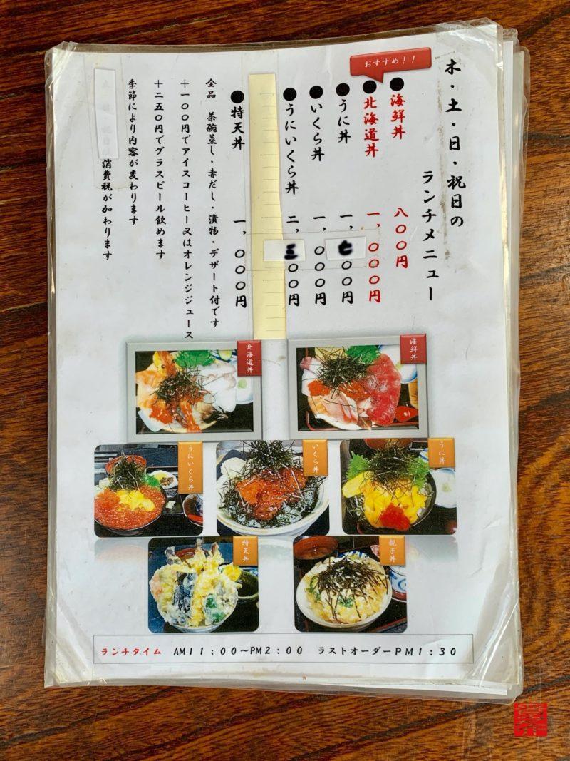 活魚料理つれづれメニュー