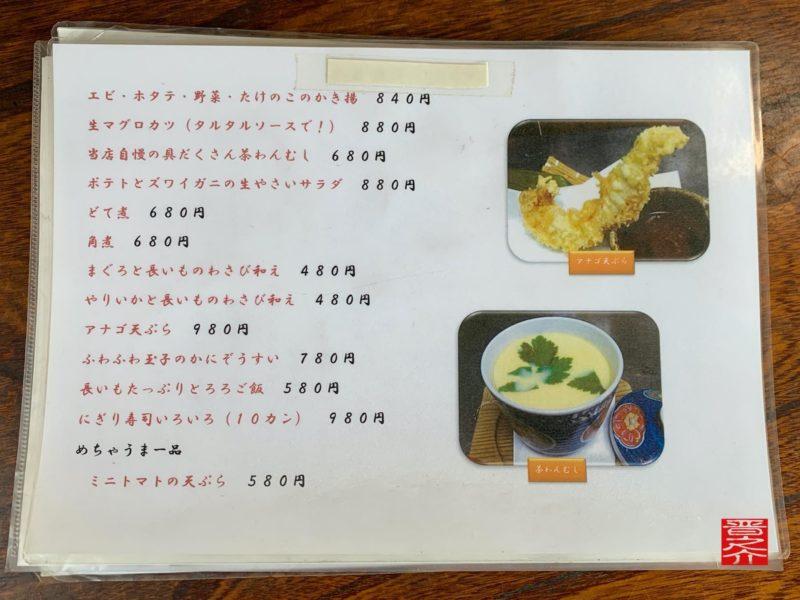 活魚料理つれづれメニュー2