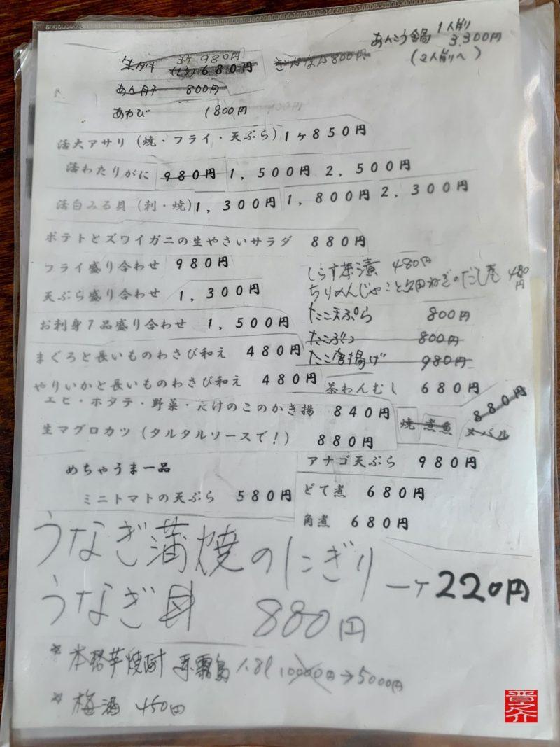活魚料理つれづれメニュー3