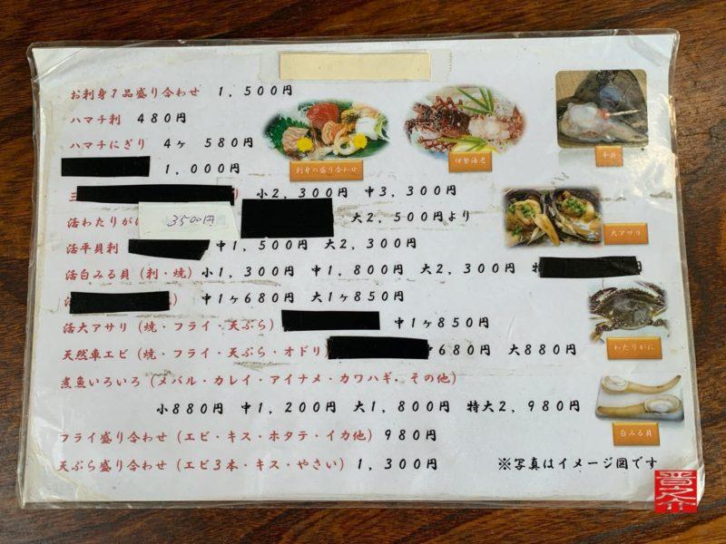 活魚料理つれづれメニュー4