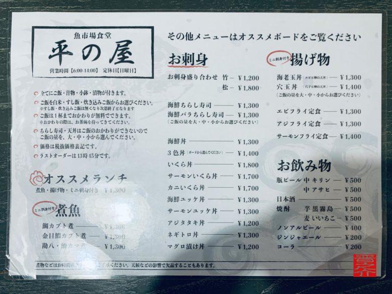 魚市場食堂平の屋メニュー11