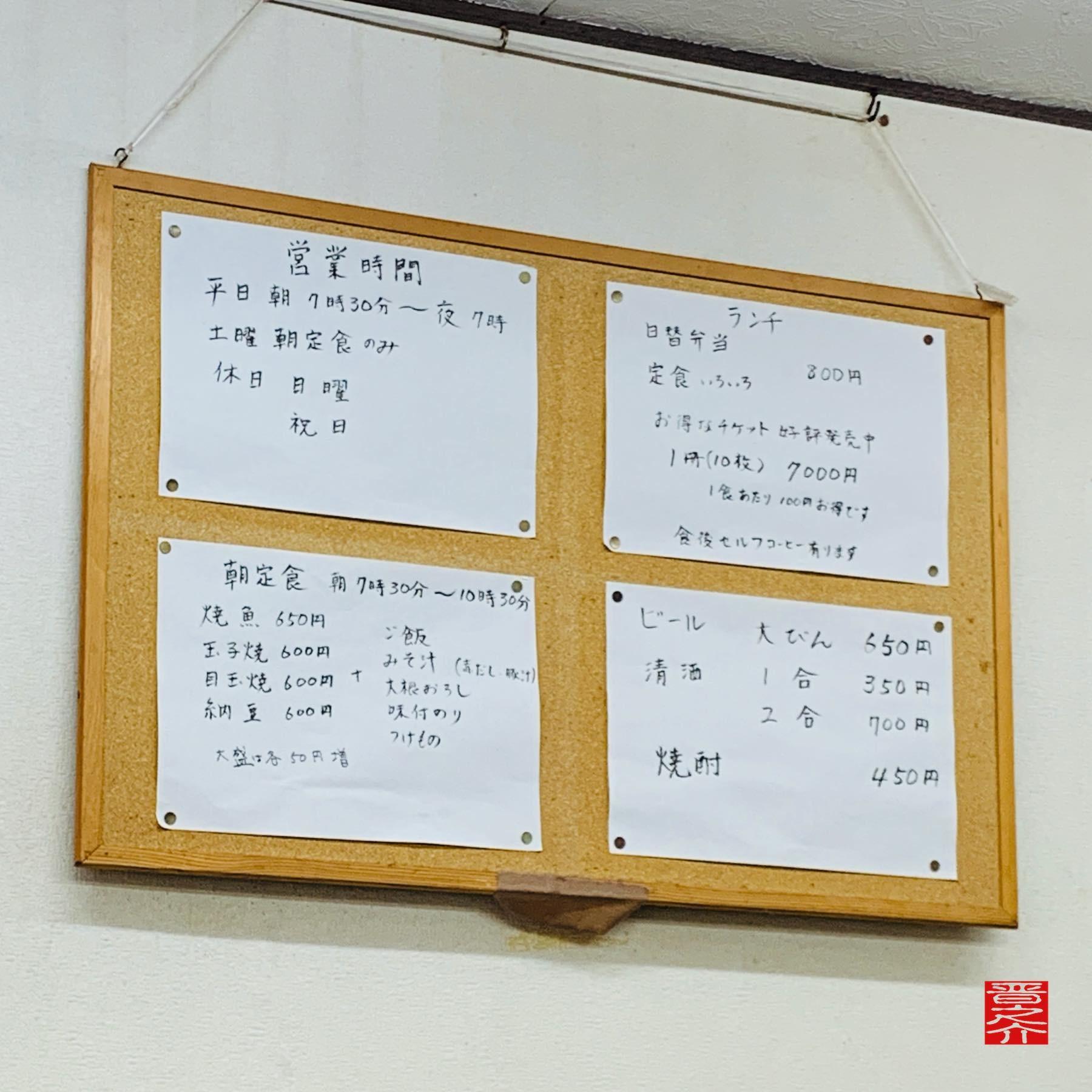 大衆食堂 江戸っ子 内観3