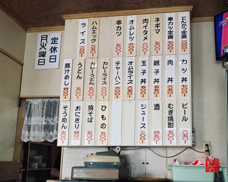 秀乃屋メニュー