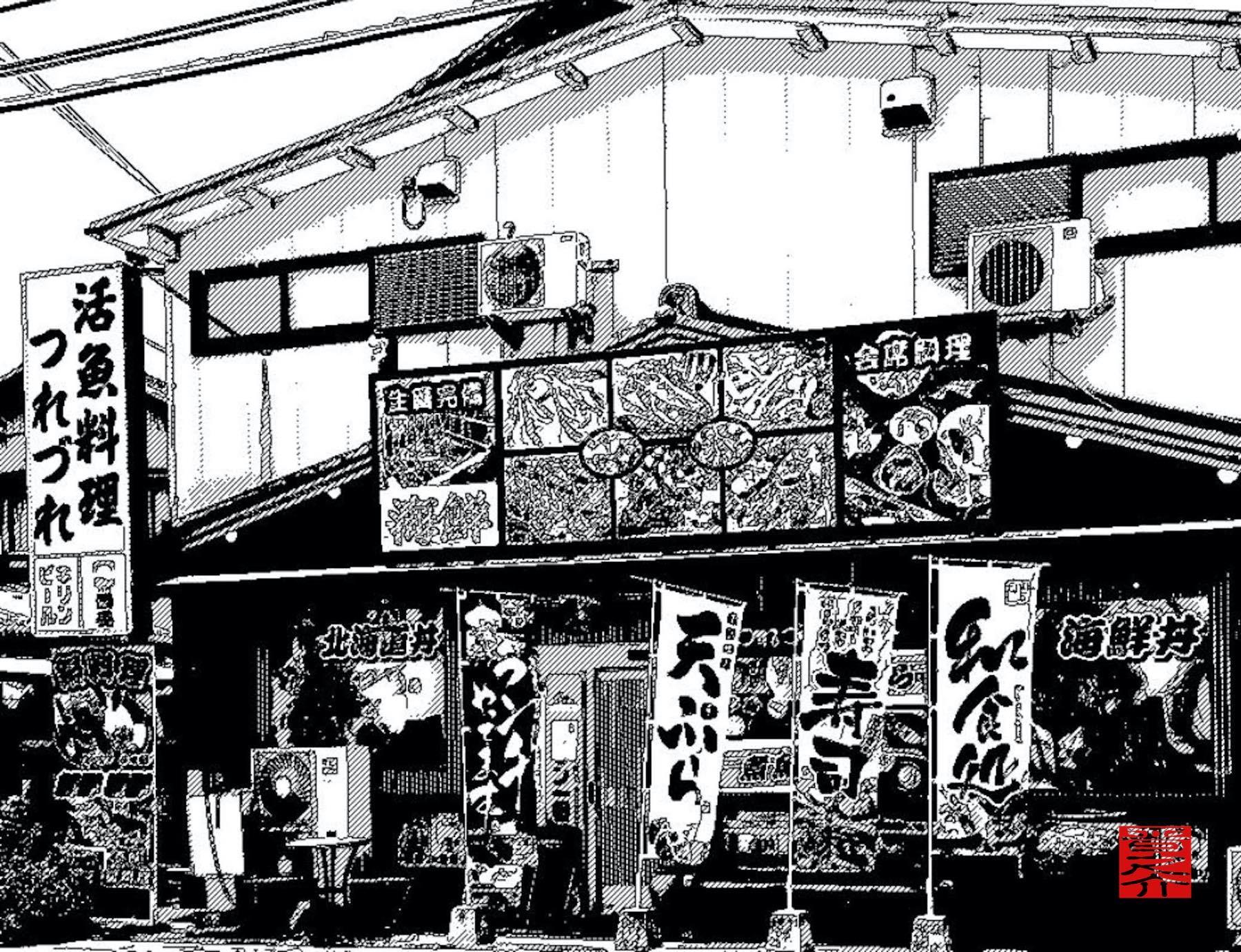 「大漁だーぃ!」「大漁だーぃ!」大漁旗が靡く海鮮料理の旨い店!半田市で海鮮料理なら…活魚料理つれづれ