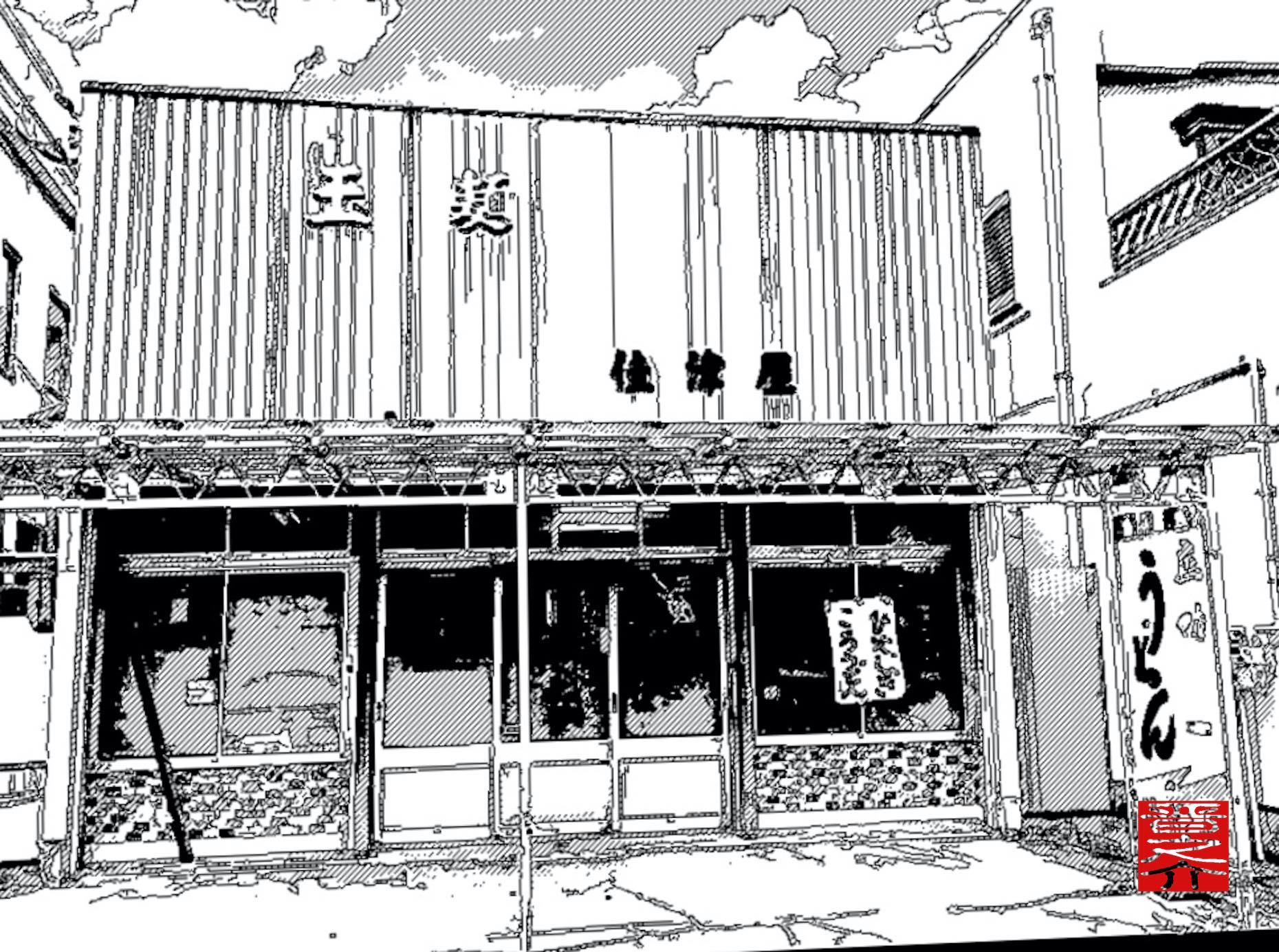 玉麺佳津屋