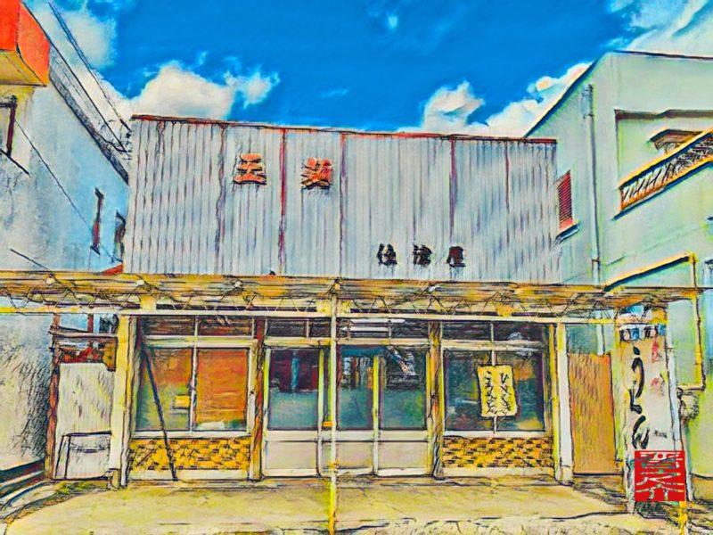 玉麺佳津屋イラスト