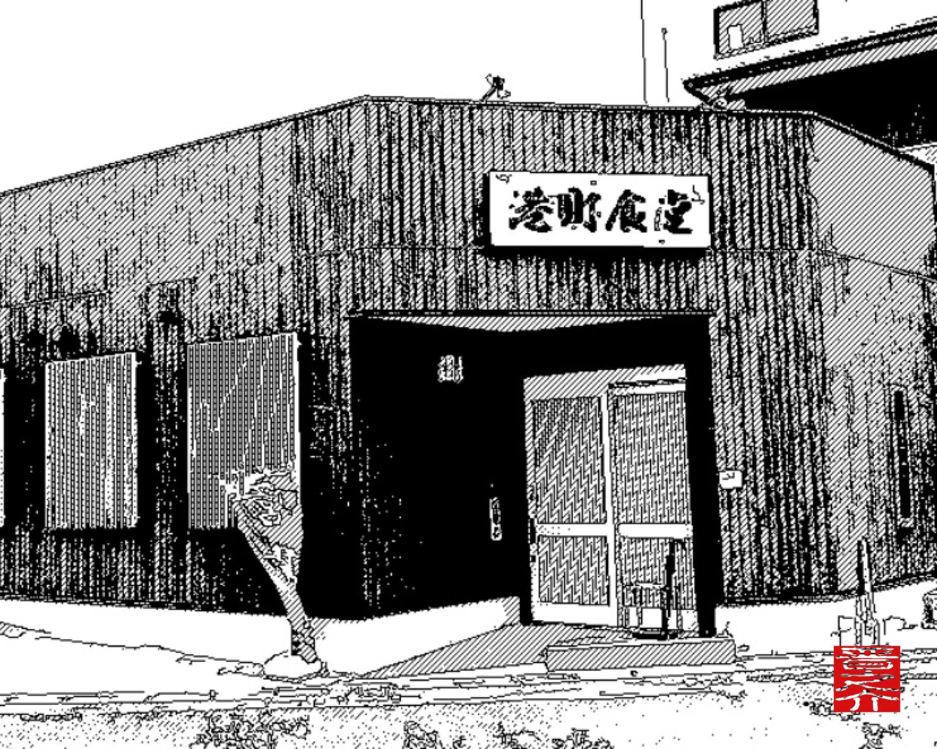 蒲郡の地の利を得た魚系ランチ(税込900円)に「お刺身」「茶碗蒸し」まで付いて魚好きには堪らんお店|港町食堂