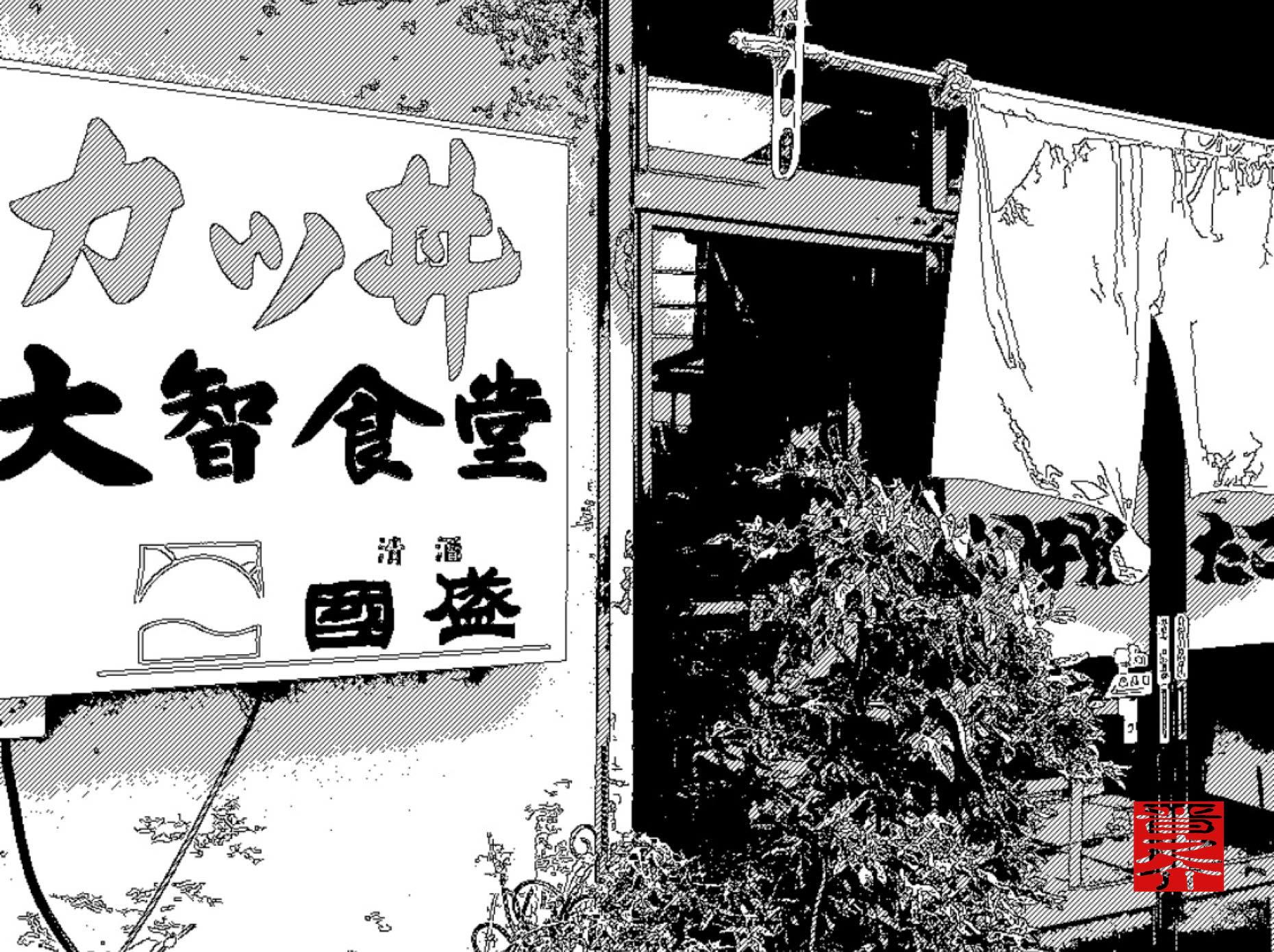 半田で可愛いおばあちゃんがひとりで切り盛りするお店!麺類も丼ものも安くて旨い!大智食堂