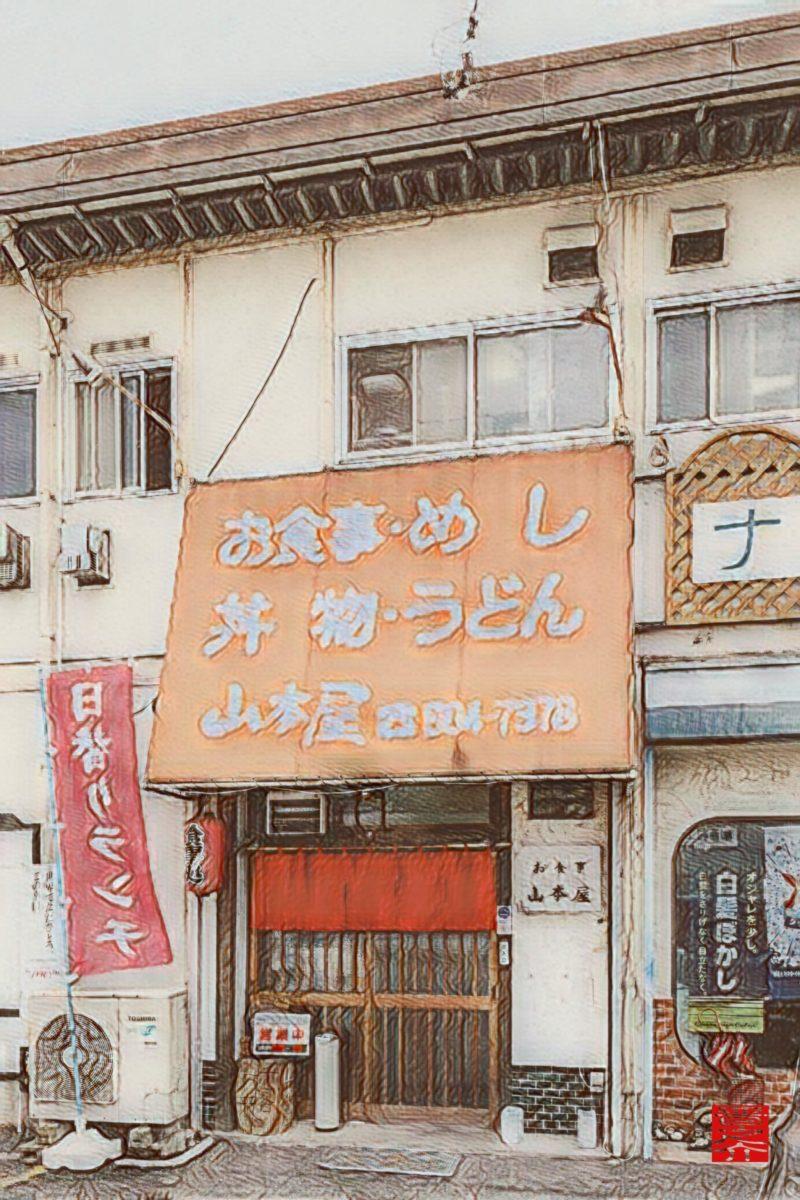 山本屋イラスト