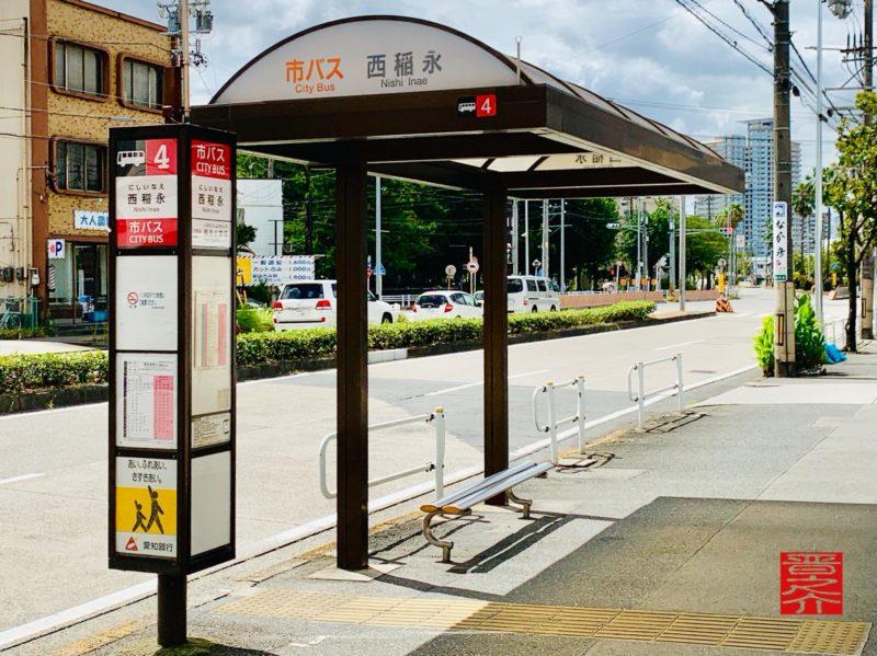 西稲永バス停