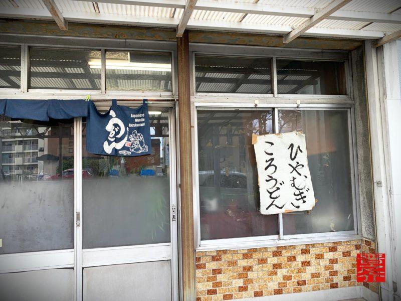 玉麺佳津屋のれん