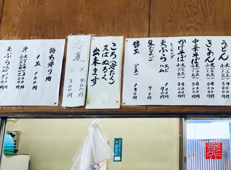玉麺佳津屋メニュー