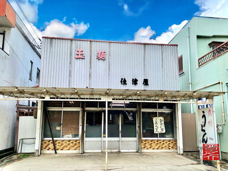 玉麺佳津屋外観3