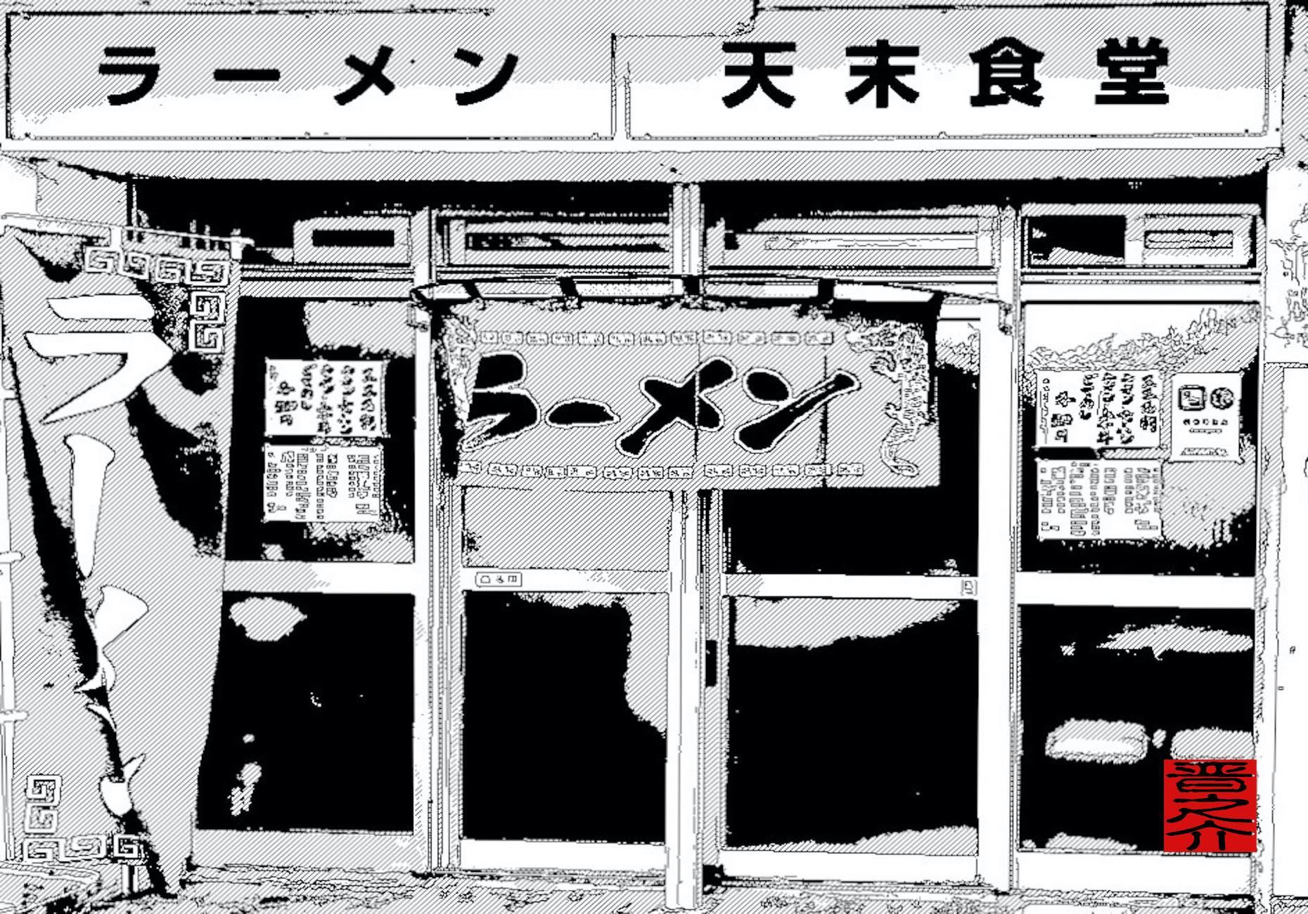 「ラーメン・チャーハン」500円!AM2:30から営業!市場関係者も唸る高CP!(ラーメン以外のメニューも旨いよ)天末食堂