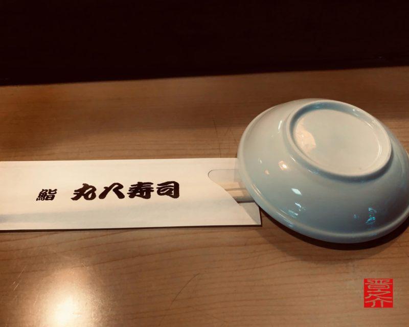 丸八寿司6