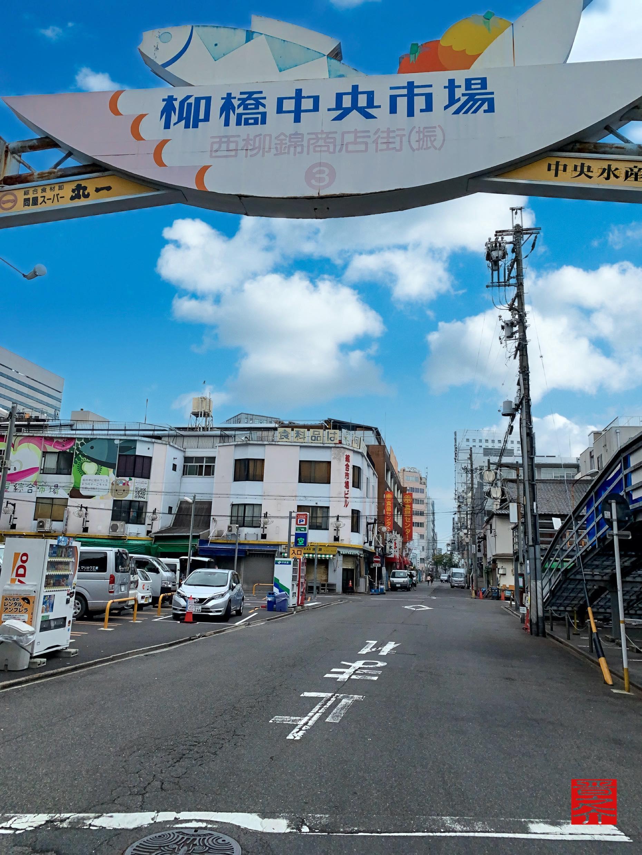 西柳橋錦商店街