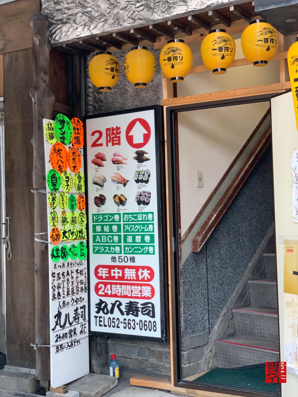 丸八寿司2