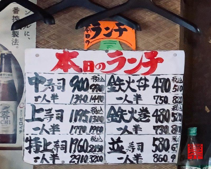 丸八寿司5
