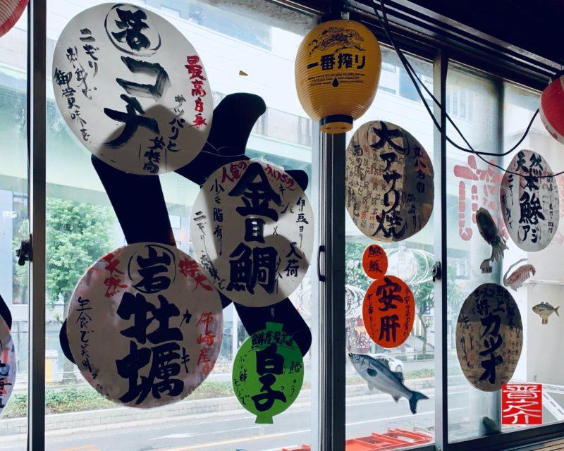 丸八寿司3