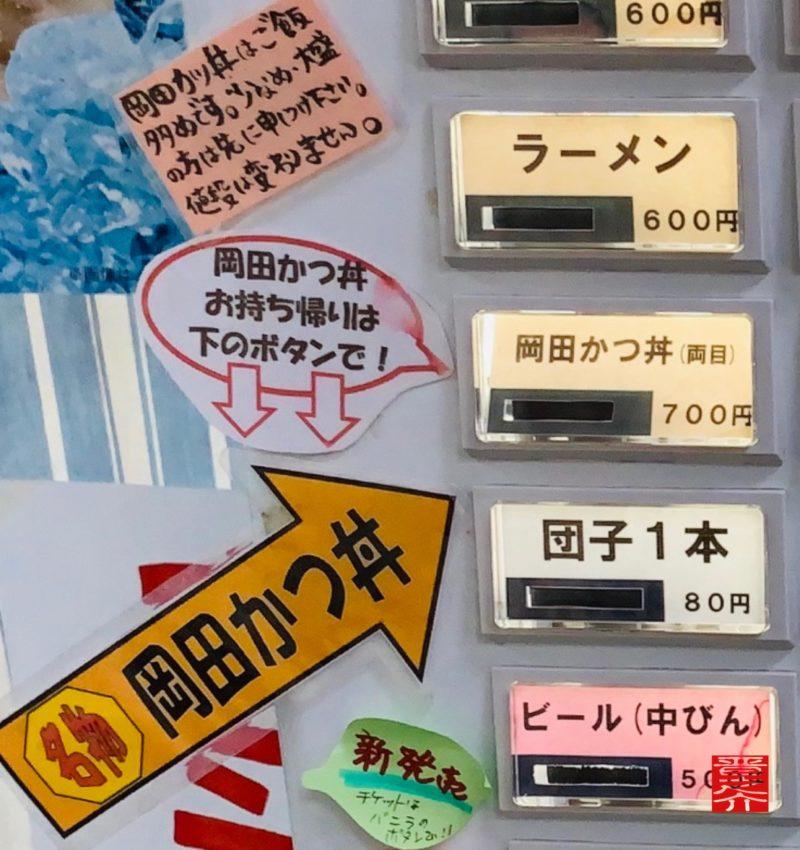 おかき屋辰心食券機3