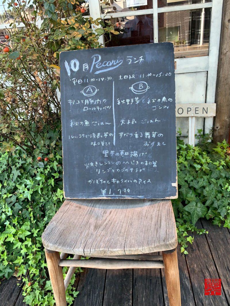 食堂Pecori(ペコリ)外