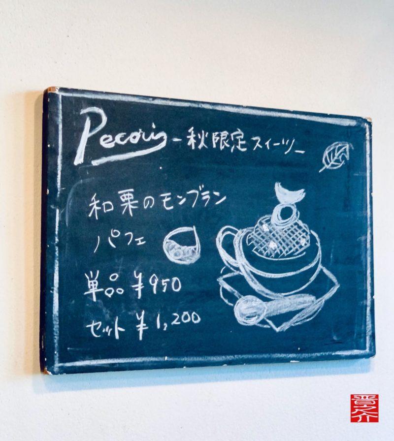 食堂Pecori(ペコリ)黒板アート