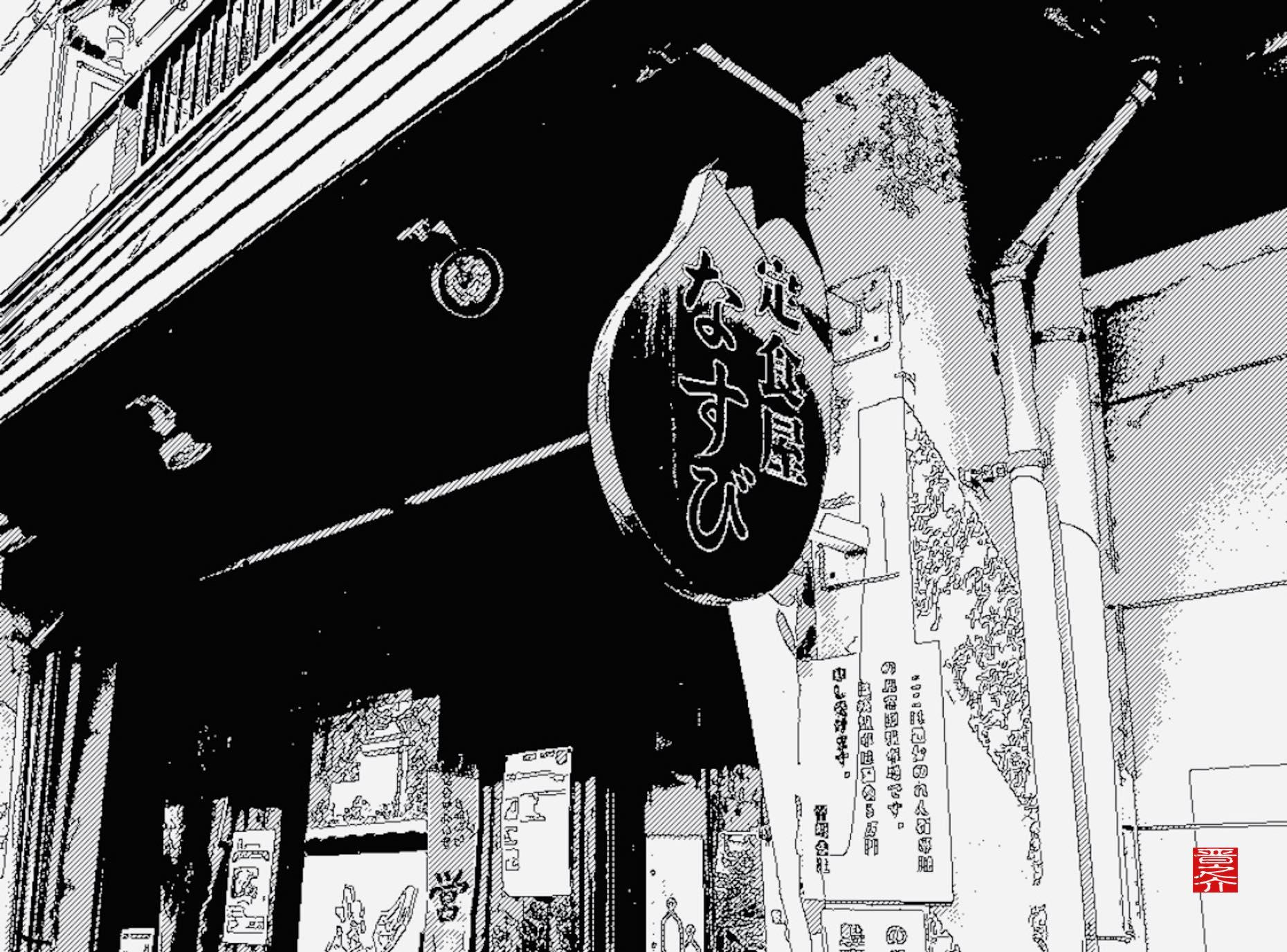 瀬戸市の中心でジジとババが気合い入れて営業中|定食屋なすび
