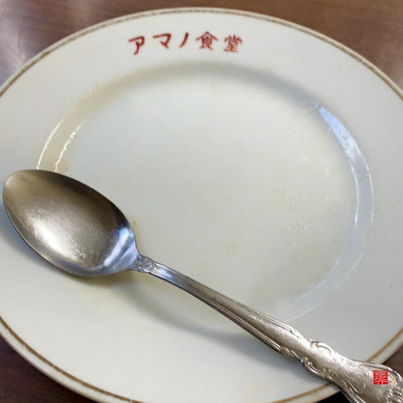 アマノ食堂チャーハンごちそうさま