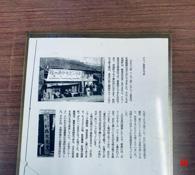 アマノ食堂の今昔