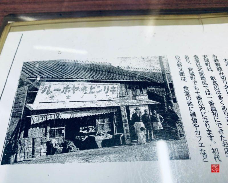 アマノ食堂今昔2