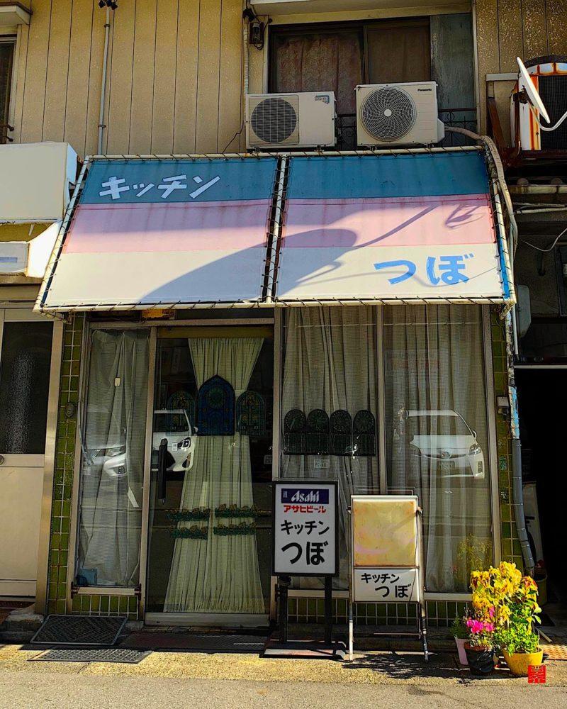 キッチンつぼ外観2