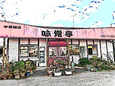 安城のソウルフード味覚飯!昭和時代に長屋を改装した店舗は今も健在|味覚亭