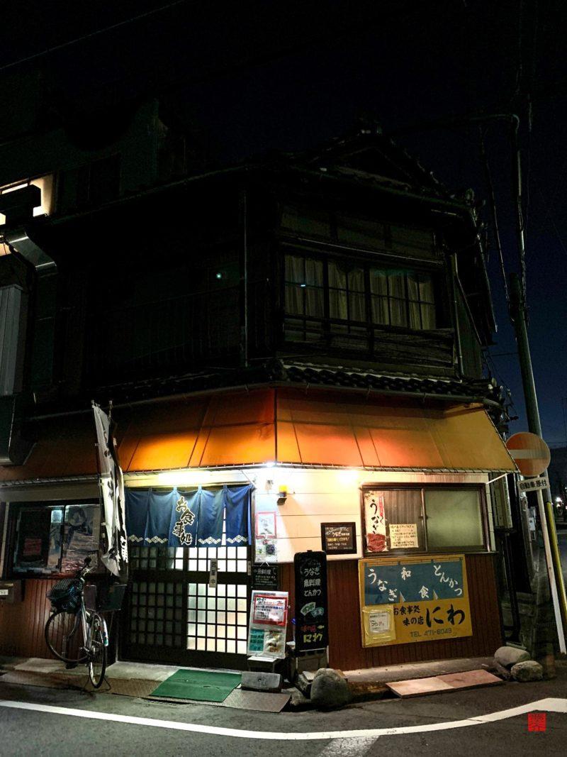 味の店にわ夜景